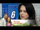 Русская наследница. 6 серия 2012. Мелодрама, детектив @ Русские сериалы