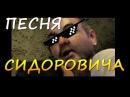 Меченый - есть такой сталкер (mix feat Сидорович)
