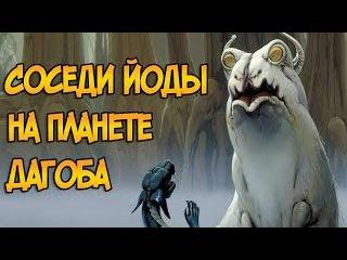 Соседи Йоды или монстры планеты Дагоба (канон / легенды) - Звездные Войны