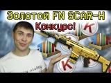 ЗОЛОТОЙ FN SCAR-H - КОНКУРС ОТ ЭЛЕЗА И WARFACE