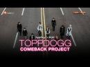 Eng 中 日 데뷔 4년차 탑독 TOPPDOGG 의 첫 정규앨범 컴백기념 프로젝트 START ToppDogg Comeback Project START Makestar