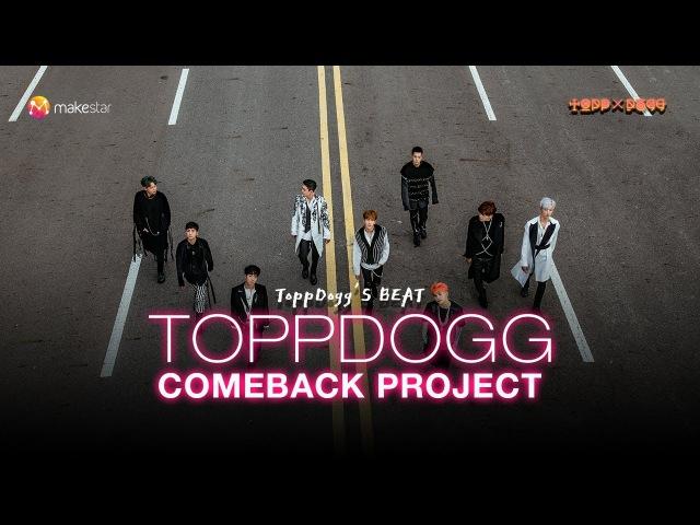 (Eng/中/日) 데뷔 4년차 탑독(TOPPDOGG)의 첫 정규앨범 컴백기념 프로젝트 START/ToppDogg Comeback Project START :: Makestar