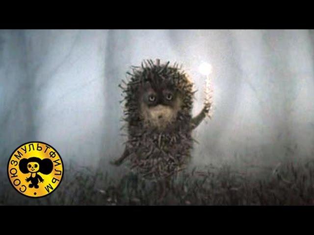 Ёжик в тумане | Советские мультфильмы для детей
