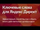 Подбор ключевых слов для Яндекс Директ 1 видео из 6