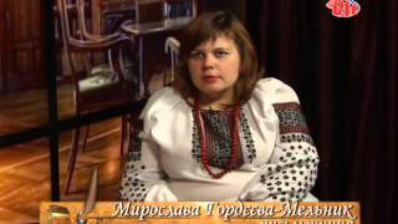 Літературна світлиця - Мирослава Гордєєва-Мельник