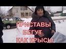 Приставы РФ убегают от граждан СССР