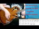 КАК НАУЧИТЬСЯ ИГРАТЬ АККОРДЫ ЗА 2 ЧАСА. Учимся играть аккордами. Урок № 2