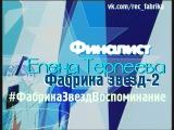 Фабрика звёзд  Елена Терлеева