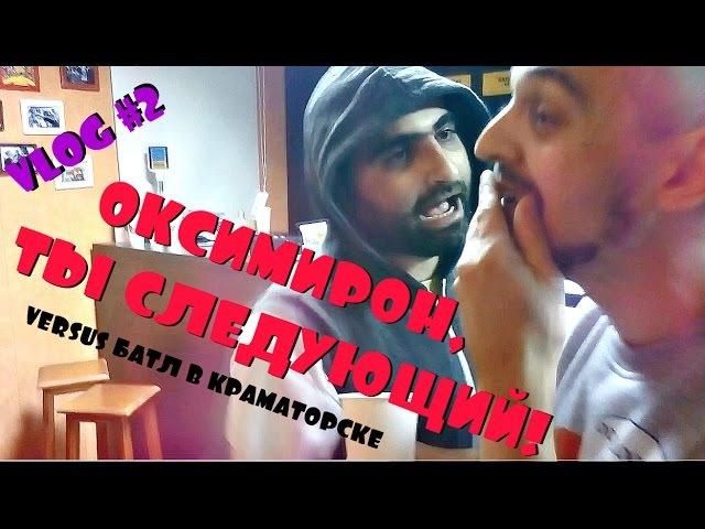 VLOG: Оксимирон, ты следующий! VERSUS батл в Краматорске