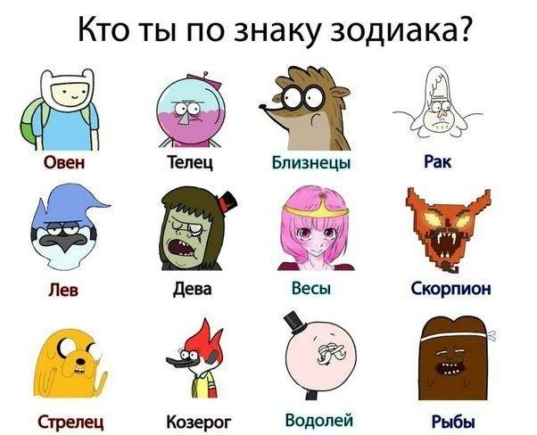 Очень смешной гороскоп   ZODIAXru