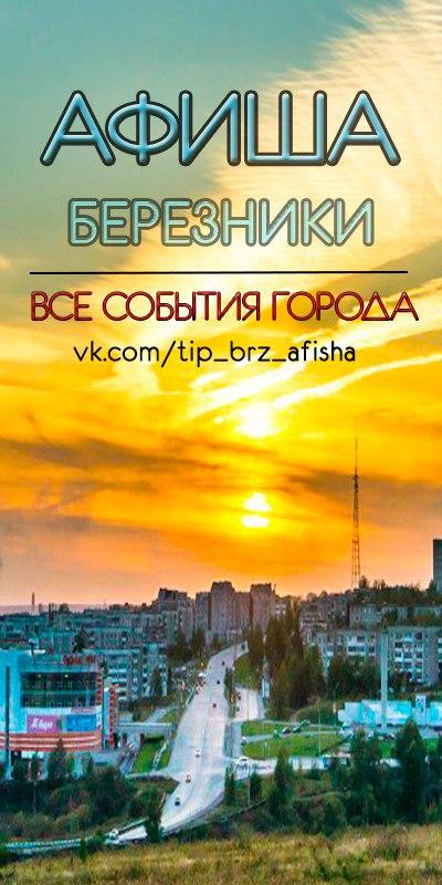 Театры березники афиша афиша кукольный театр краснотурьинск афиша