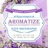 AROMATIZE.ru - все для мыловарения и косметики