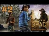 The Walking Dead Season 2.Episode 4 - #2 Тяжелое бремя