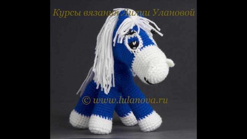 Лошадь - 1 часть - Knitting horse crochet - вязание крючком