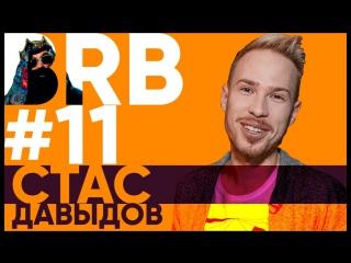 Big Russian Boss Show | Выпуск 11 | Стас Давыдов