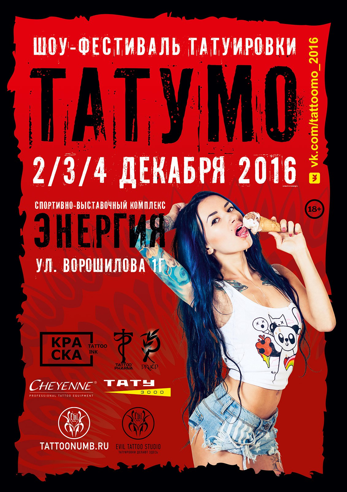 """шоу-фестиваль татуировок """"Татумо"""""""