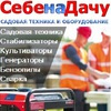 Интернет магазин - Себе на Дачу.ру