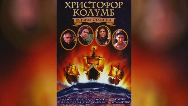 Христофор Колумб История открытий (1992) | Christopher Columbus: The Discovery