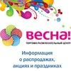 ТРЦ «Весна!» (г. Барнаул)