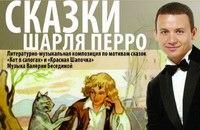 """Купить билеты на  Александр Олешко """"Сказки Шарль Перро """""""
