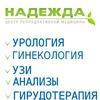 «НАДЕЖДА» медицинский центр | Рязань