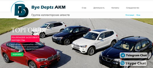 Мониторинг проекта: BYE DEPTS AKM