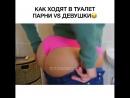 Как ходят в туалет парни vs девушки