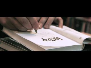 Презентация книги Бретёр