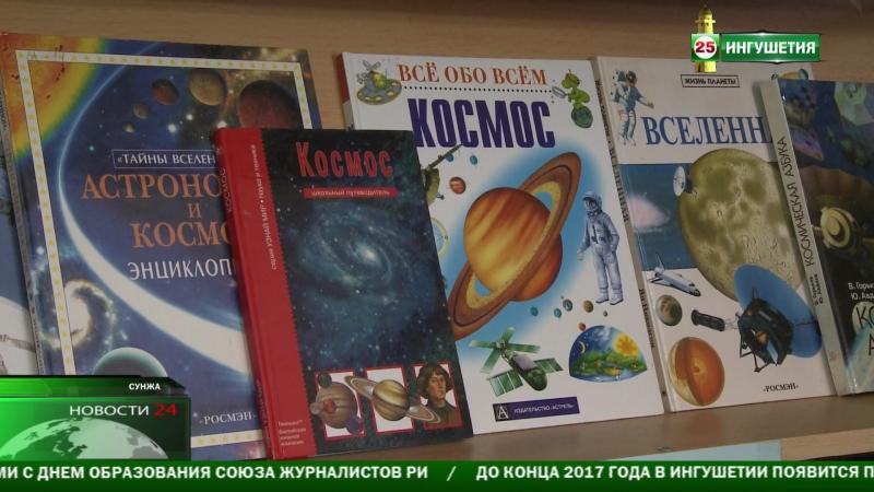 Школьники Сунжи провели тематический час на тему космонавтики.