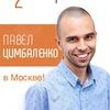 ПАВЕЛ ЦИМБАЛЕНКО В МОСКВЕ!!! 30.09 - 2.10.