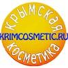 Крымская косметика СПб