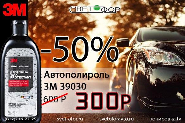 Автополироль 3М Спб