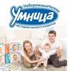 Раннее развитие детей. Умница Татарстан