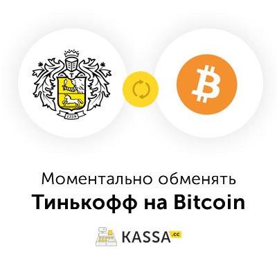 Перевод с карты Тинькофф на Bitcoin (Тинькофф → Bitcoin)