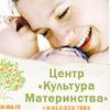 "Центр ""Культура материнства"""