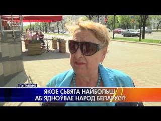 «Дзень Незалежнасьцi i Перамогi», — беларусы пра сьвята, якое аб'ядноўвае нацыю