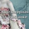 Костюмерная на Фонтанке. Прокат Костюмов