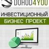 DOHOD4YOU - Инвестиционный бизнес проект