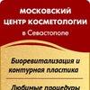 Московский центр косметологии в Севастополе