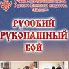 Русский Рукопашный бой Школы «Кречет»