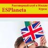 ESPlanetа. Разговорный клуб в Москве. Курсы