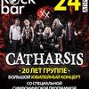 CATHARSIS   24 АПРЕЛЯ   КРАСНОДАР   THE ROCK BAR