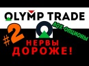 Olymp Trade, истерика – ЧЁРНЫЙ СПИСОК 8