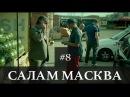 Салам Масква 8 серия