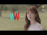 W-Two Worlds 네이버 2nd Teaser (Han Hyo Joo & Lee Jong Suk)