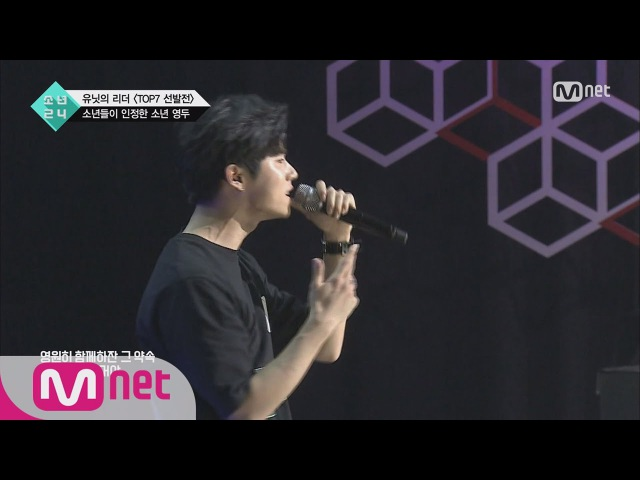 [BOYS24] Guaranteed by BOYS 'Boy Young Doo' @TOP7 Selection 20160618 EP.01