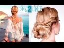 Причёски с плетением: из дневной в вечернюю ★ Быстро и легко, самой себе, для средних/длинных волос