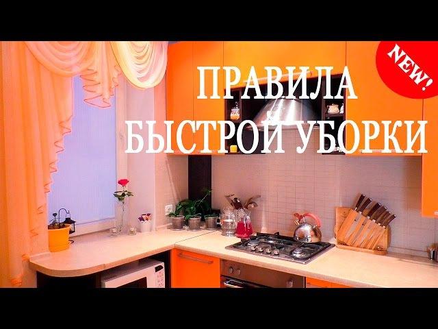 ПРАВИЛА УБОРКИ ДОМА! Как быстро убрать квартиру? Nataly Gorbatova