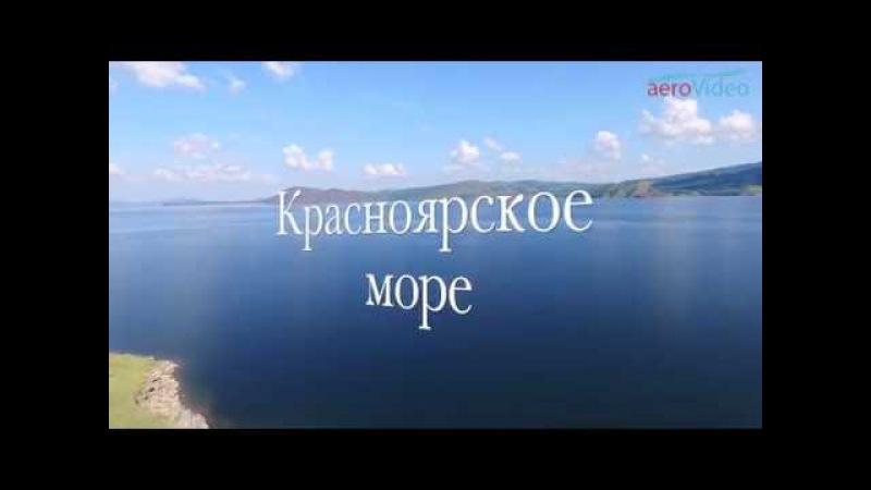 Красноярское море, видео снято с квадрокоптера, студия aerovideo