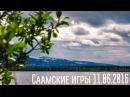 Саамские игры 11 06 2016 с Ловозеро